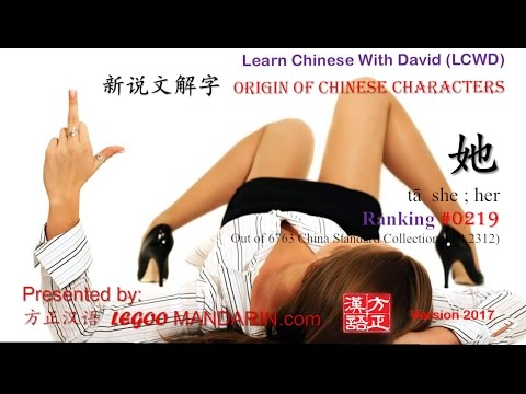 Origin of Chinese Characters - 0219 她 tā she, her - Learn Chinese with Flash Cards