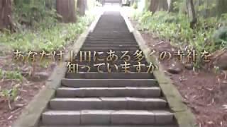 信州の鎌倉 上田