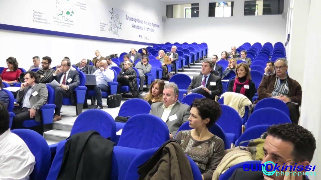 Εκδήλωση για τις ανανεώσιμες μορφές ενέργειας στο Υπουργείο Περιβάλλοντος