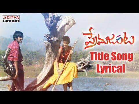 Prema Janta Title Song Lyrical | Prema Janta Songs