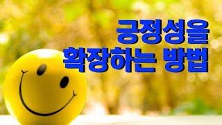 #5 [체인지그라운드] 긍정성을 확장하는 방법