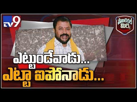 Political Mirchi:  చింతమనేని కాషాయకండువా కప్పుకుంటారా?  - TV9