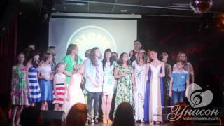 Финальная песня школы «Унисон» - «Дорога к солнцу»