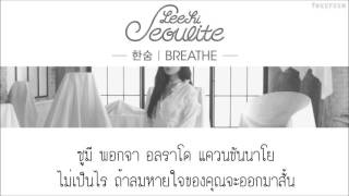 [KARAOKE THAISUB] LEE HI - BREATHE (한숨)