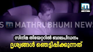 Video Shocking Video: Little Girl Molested In Theatre At Edappal| Mathrubhumi News MP3, 3GP, MP4, WEBM, AVI, FLV Agustus 2018