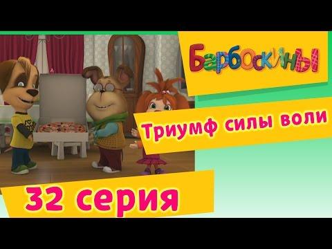 Барбоскины - 32 Серия. Триумф силы воли