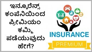 How to Get Less Premium from Insurance Company?