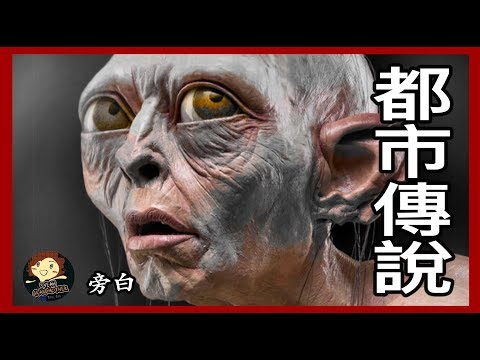 【五大 】台灣都市傳說 Ep 02 ,Scary Taiwan Urban Legends - Pa