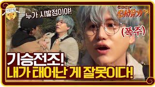 기승전조! 내가 시발점이라고? 내가 태어난 게 잘못이다♨ | 신서유기 7 tvNbros7 EP.6