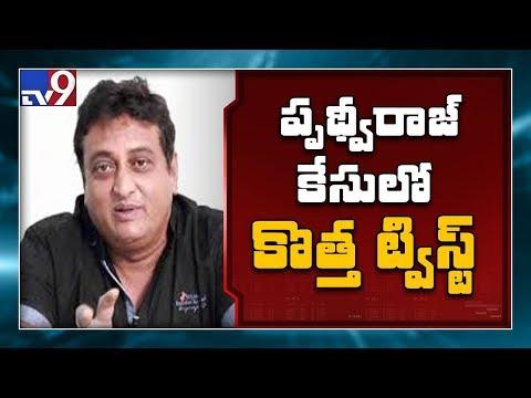 Prudhvi Raj call recording case turns new twist