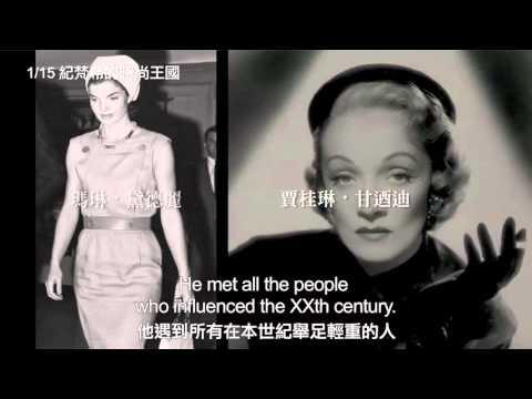 【紀梵希的時尚王國】中文預告