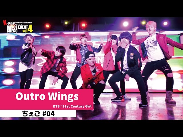 4-6 Outro Wings BTS / 21st Century Girl【ちぇご04】kpop cover dance tokyo 방탄소년단