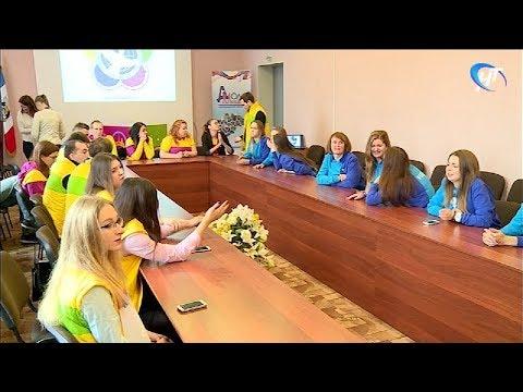 Журналисты встретились с молодежью, которая представляла Новгородскую область на Всемирном фестивале в Сочи