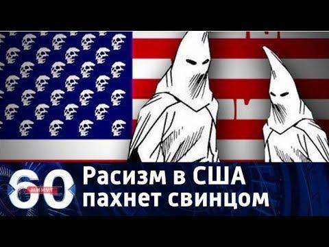 60 минут. Страшный сон Америки: черные против белых. От 16.08.17