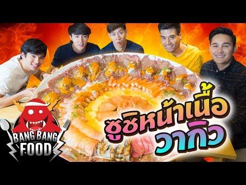 ซูชิหน้าเนื้อ วากิว กับ พีท Thai ProEater feat. ดูมันดิ | Bang Bang Food EP.29