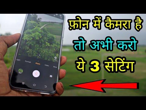 फ़ोन में Camera है तो अभी करो ये 3 Settings | Hindi Tutorials