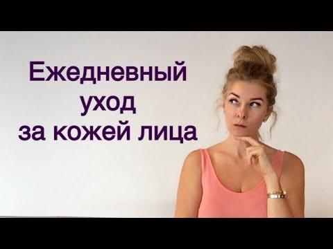 Ежедневный уход за лицом - DomaVideo.Ru