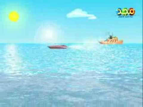 فاصل شاطيء البحر قناة المجد للأطفال