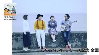 【Youtube】「フォーエバー」MVショートver.公開中!