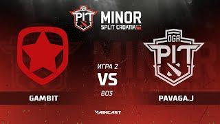 Gambit vs Pavaga Junior (карта 2), Dota PIT Minor 2019, Закрытые квалификации | СНГ