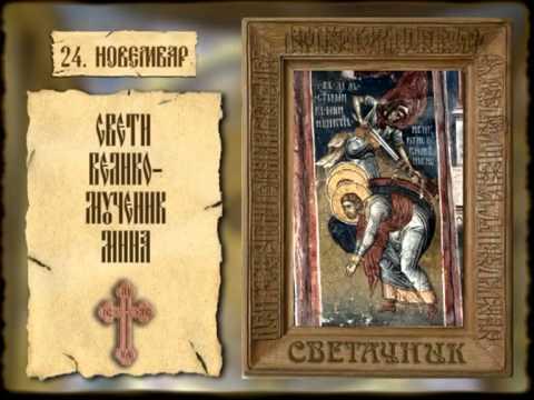 СВЕТАЧНИК 24. НОВЕМБАР