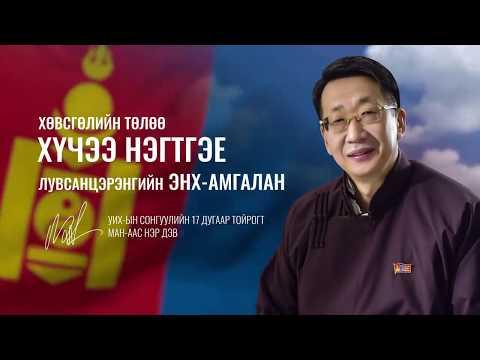 Монгол хүнс арвин бол МОНГОЛ улс аюулгүй оршино