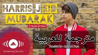 Video Harris J - Eid Mubarak  -- مترجمة للعربية -- هاريس جي عيد مبارك MP3, 3GP, MP4, WEBM, AVI, FLV September 2017