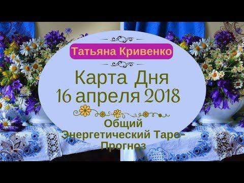 КАРТА ДНЯ   ТАРО ПРОГНОЗ на 16 АПРЕЛЯ 2018 года - DomaVideo.Ru