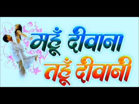 Video Mahu Deewana Tahu Deewani title Song _chhattisgarhi Song download in MP3, 3GP, MP4, WEBM, AVI, FLV January 2017
