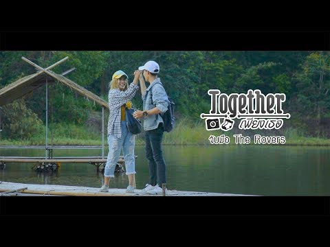 Together เพียงเธอ Inspired  by เพลง จับมือ(Together) -The Rovers  [Unofficial MV]