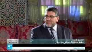 حديث العواصم - الرباط ج2 | هل القضاء بالمغرب سلطة مستقلة أم عصا بيد الدولة؟