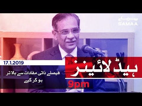 Samaa Headlines - 9PM - 17 January 2019