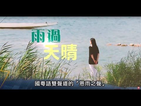 電視節目 TV1398 雨後天晴 (HD粵語) (多倫多系列)