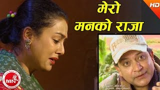 Mero Manko Raja - Devi Gharti | Ft.Ganesh Upreti & Siru Bista