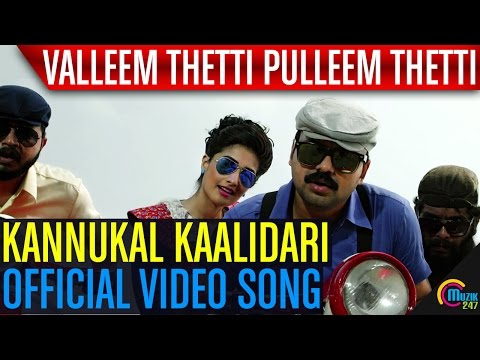 Kannukal Kaalidari Video Song From The Movie Valleem Thetti Pulleem Thetti Released!