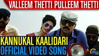 Kannukal Kaalidari Video Song From Valleem Thetti Pulleem Thetti