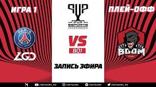 PSG.LGD vs BOOM-ID (карта 1), PVP Esports, Плей-офф