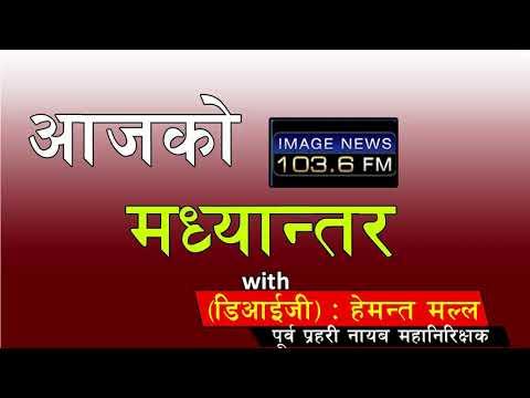 (Madhyantar - Talk with DIG Hemanta Malla - 2075 - 4 - 8 - Duration: 27 minutes.)