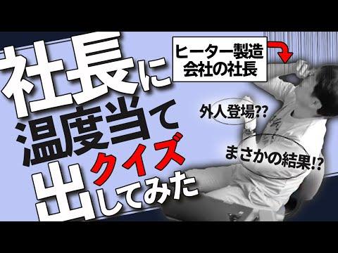 男澤誠社長 温度当てに挑戦!