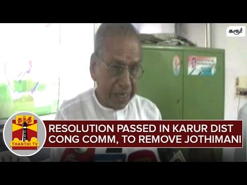 Resolution-passed-by-Karur-District-Congress-committee-to-remove-Jothimani-Thanthi-TV