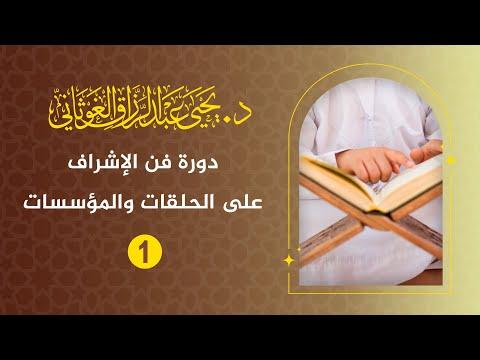 1- فن الاشراف على الحلقات والمؤسسات القرآنية