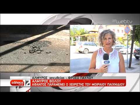 Ράγισαν καρδιές στην κηδεία του 14χρονου κοριτσιού στον Αλμυρό | 03/09/2019 | ΕΡΤ