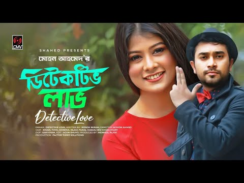 Detective Love (ডিটেক্টিভ লাভ) | Jovan | Toya | Bangla New Natok 2019