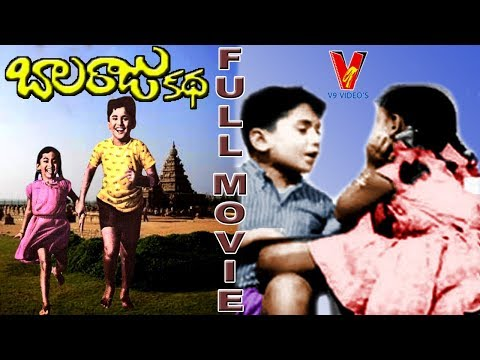 Video BALARAJU KATHA | FULL MOVIE | MASTER PRABHAKAR | NAGABHUSHANAM | HEMALATHA |  V9 VIDEOS download in MP3, 3GP, MP4, WEBM, AVI, FLV January 2017