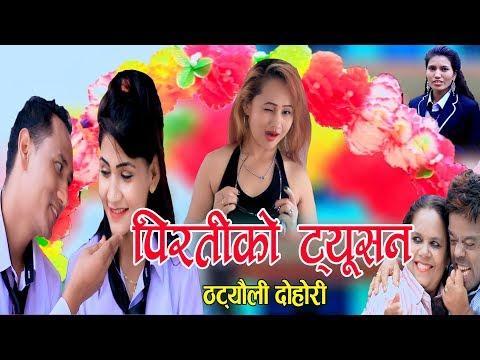(पिरतीको ट्यूसन || New Nepali Lok dohori 2075, 2018 || Samir Acharya & Laxmi Sirmali - Duration: 10 minutes.)
