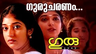 Video Gurucharanam Saranam... | Superhit Malayalam Movie | Guru | Movie Song MP3, 3GP, MP4, WEBM, AVI, FLV Maret 2019