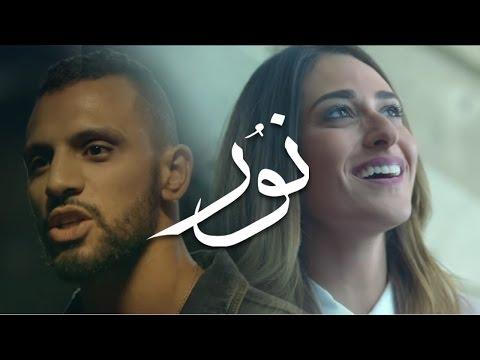 """أمينة خليل تغني لأول مرة في كليب """"نور"""" لزاب ثروت"""