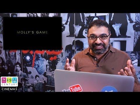 """مراجعة الإعلان التشويقي لـ Molly's Game من """"فيلم جامد"""": أخلاق في عالم لا أخلاقي"""