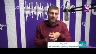 """برنامج ask.fm مع الشيخ عمار مناع """" الحلقة 58"""""""