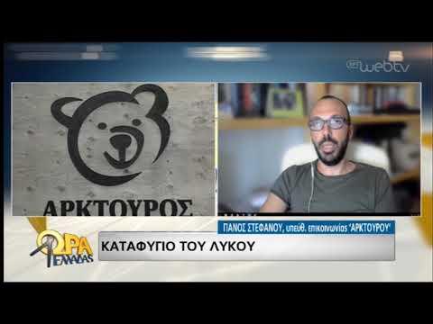 Οι ξεχωριστές δράσεις του Αρκτούρου! | 20/06/2019 | ΕΡΤ